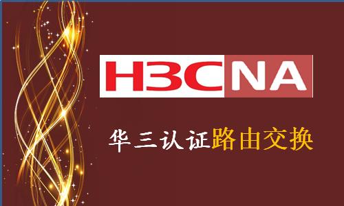 H3C路由交换网络工程师课程2018
