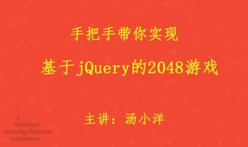 基于jQuery的2048游戏(适配PC端和移动端)实战视频
