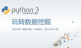 Python数据分析系列视频课程--玩转数据挖掘视频课程