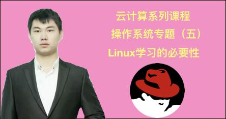 Linux学习路线和Linux学习回报详解