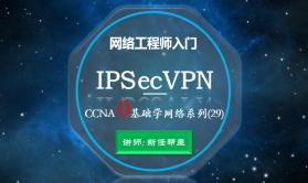CCNA 0基础学网络系列课程29:IPsec virtual  private network