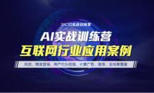 AI实战训练营之互联网行业7大实战项目案例