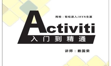 Activiti工作流框架入门到精通视频课程