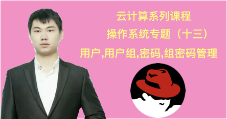 【微职位】Linux用的用户管理,用户组管理,密码管理,组密码管理