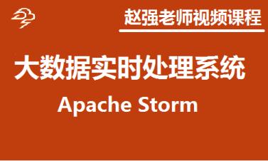 赵强老师:大数据实时处理系统 Apache Storm视频课程