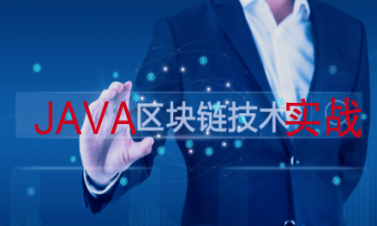JAVA区块链项目实战视频课程(含源码)