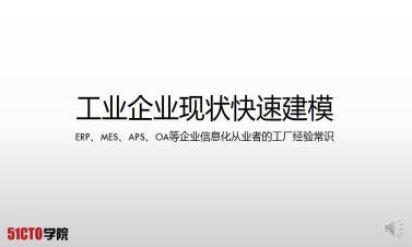 周诗勇:工业企业现状快速建模视频课程