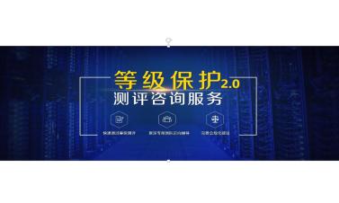 【重磅推荐】等级保护2.0超级培训课程与云等保安全解决方案顶层设计