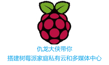 【视频课程】树莓派应用-家庭私有云,不仅仅是云~