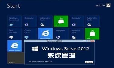 Windows Server 2012 系统管理视频课程