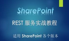 SharePoint REST 服务实战教程