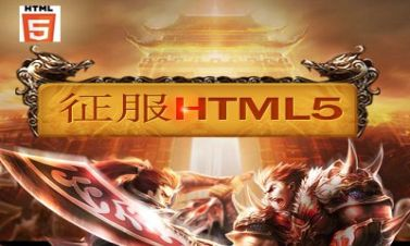 【李宁】征服HTML5视频课程:HTML5全掌握