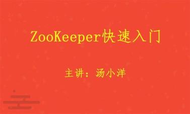 ZooKeeper快速入门视频课程(通俗易懂)