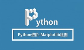 Python进阶-Matplotlib绘图视频课程