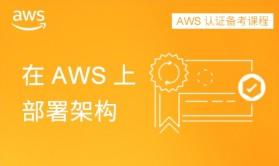 AWS 认证备考课程 -《助理解决方案架构师认证考试》