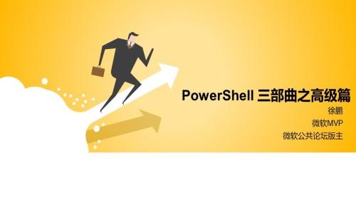 【自动化运维】PowerShell 自动化运维三部曲-高级篇