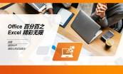 Office 365 系列课程
