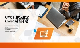【办公自动化与技能提升】Office 365之Excel全函数接触