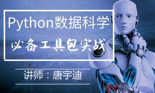 Python入门与数据科学库