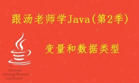 跟汤老师学Java(第2季):变量和数据类型