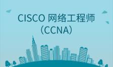 思科CCNA认证
