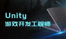 Unity游戏开发工程师