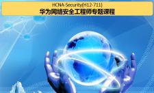 HCNA-Security:华为网络安全工程师专题课程
