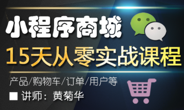 微信小程序商城15天从零实战课程(免费50章节)
