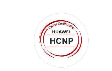 华为认证HCNP-IESN(部署企业级交换网络)