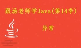 跟汤老师学Java(第14季):异常