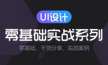 UI设计零基础实战系列视频教程/UI干货分享/UI界面设计/图标设计