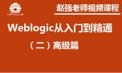 赵强-Weblogic 11g 高级管理与应用系列套餐