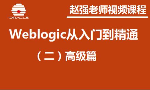赵强老师:Weblogic从入门到精通:(二)高级篇