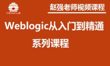 赵强老师:Weblogic从入门到精通系列课程
