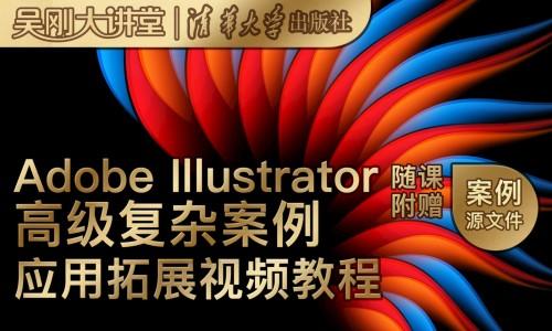 【吴刚大讲堂】Adobe Illustrator(AI)高级复杂案例应用拓展教程