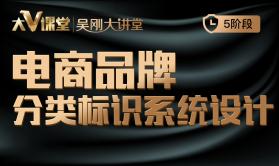 【吴刚大讲堂】电商品牌分类标识系统设计