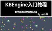 KBEngine&Unity3D网络游戏开发系列
