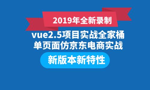 2019全新vue2.5项目实战全家桶单页面仿京东电商实战Vue视频教程前端JS教程