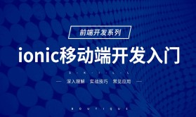 ionic 基础入门视频教程