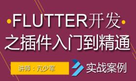 Flutter开发之插件入门到精通(实战)