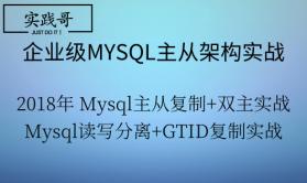 2018年MYSQL主从复制偏运维全实战视频教程