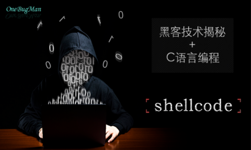Windows平台高效Shellcode编程技术实战