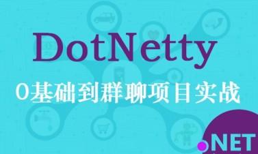.Net物联网框架DotNetty:从零基础到群聊项目实战