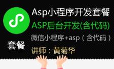 Asp公司微信小程序开发套餐(包含前段+后台所有代码)