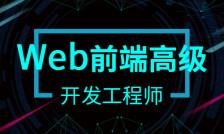 WEB前端开发中级提升训练营