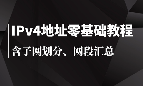 《IPv4地址零基础上手》视频教程   含VLSM子网划分   CIDR路由网段汇总