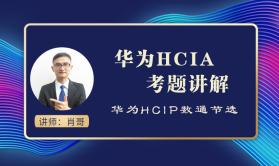华为数通HCIA考题讲解视频课程(肖哥 华为HCIP直播课程节选)