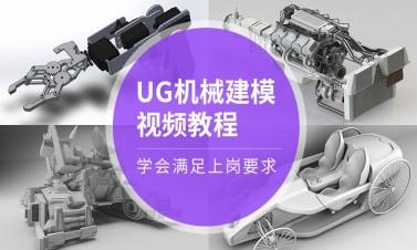 UG机械设计课程