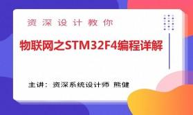 物联网之STM32F4编程详解