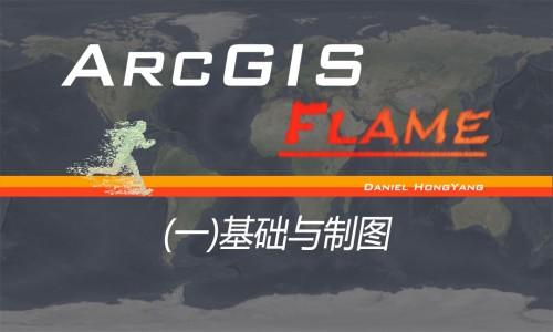 ArcGIS空间数据分析系列课程一(从0到实战)